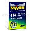 Лампа H4 Маяк 55W super white